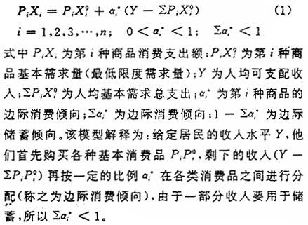 中国城镇居民消费支出统计表