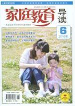 家庭教育导读