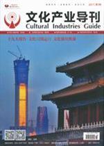文化产业导刊