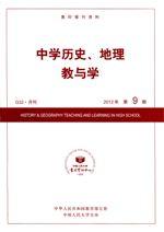 中学历史、地理教与学