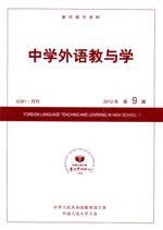 中学外语教与学