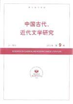 中国古代、近代文学研究