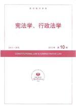宪法学、行政法学