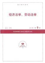 经济法学、劳动法学