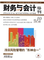 财务与会计导刊(上半月·实务版)
